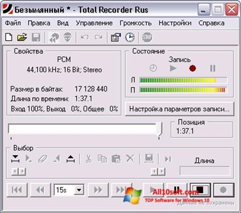 Screenshot Total Recorder for Windows 10
