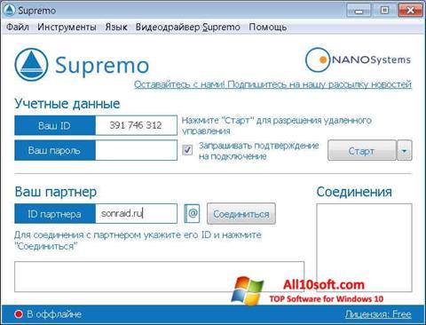 Screenshot Supremo for Windows 10