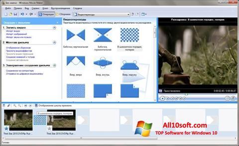 Download Windows Movie Maker for Windows 10 (32/64 bit) in