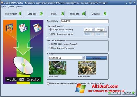 Screenshot Audio DVD Creator for Windows 10