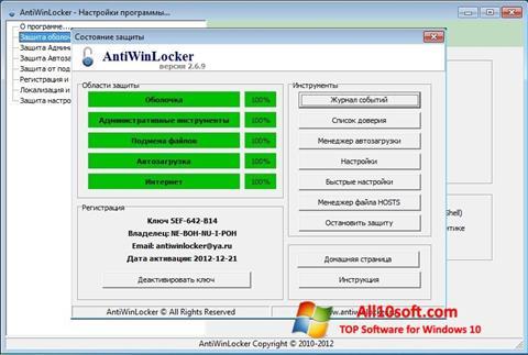Screenshot AntiWinLocker for Windows 10