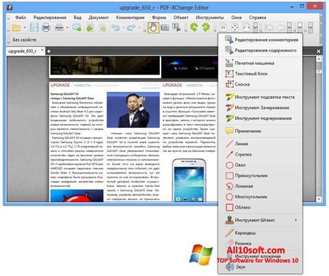 Screenshot PDF-XChange Editor for Windows 10