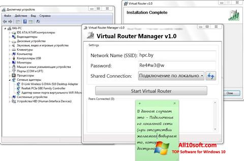 Screenshot Virtual Router Manager for Windows 10