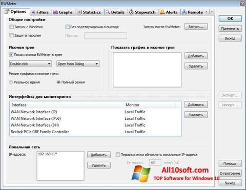 Screenshot BWMeter for Windows 10