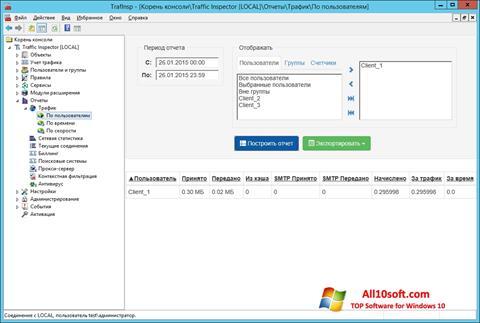 Screenshot Traffic Inspector for Windows 10
