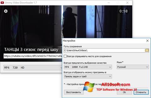 ummy video downloader full free