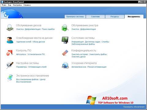 Screenshot Auslogics Internet Optimizer for Windows 10