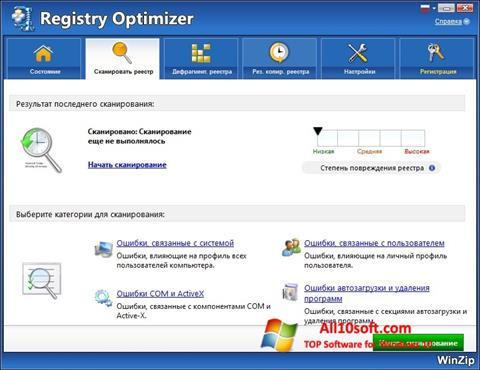 Screenshot WinZip Registry Optimizer for Windows 10